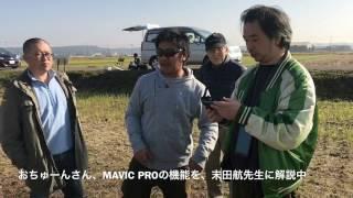 36回目は、DJI MAVIC PRO(マビック プロ)のオートフォーカス問題につ...