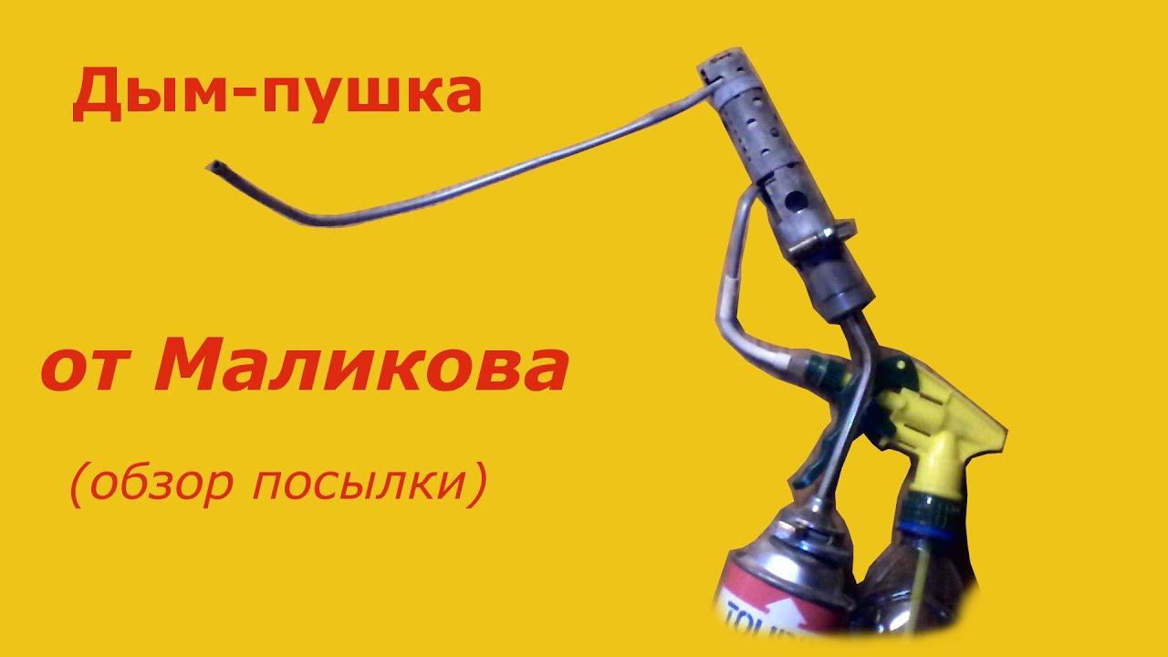 Варомор дым пушка своими руками 820