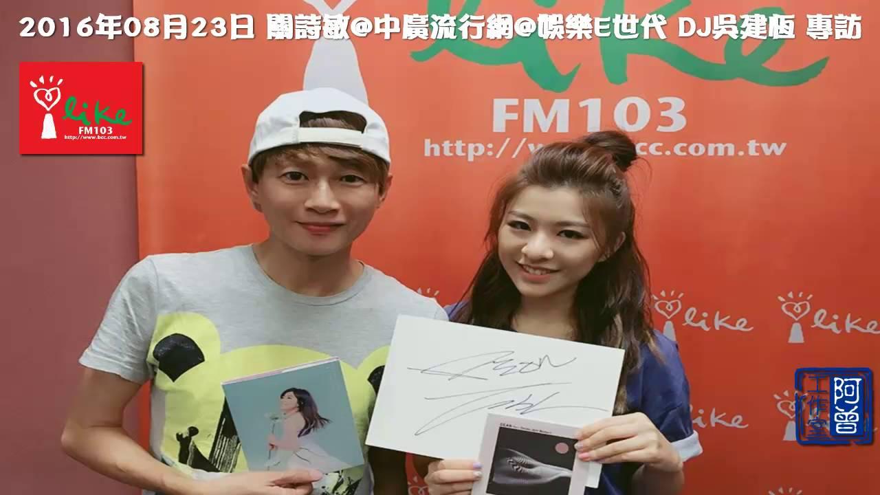 2016年08月23日 中廣流行網 娛樂E世代  DJ吳建恆 關詩敏專訪