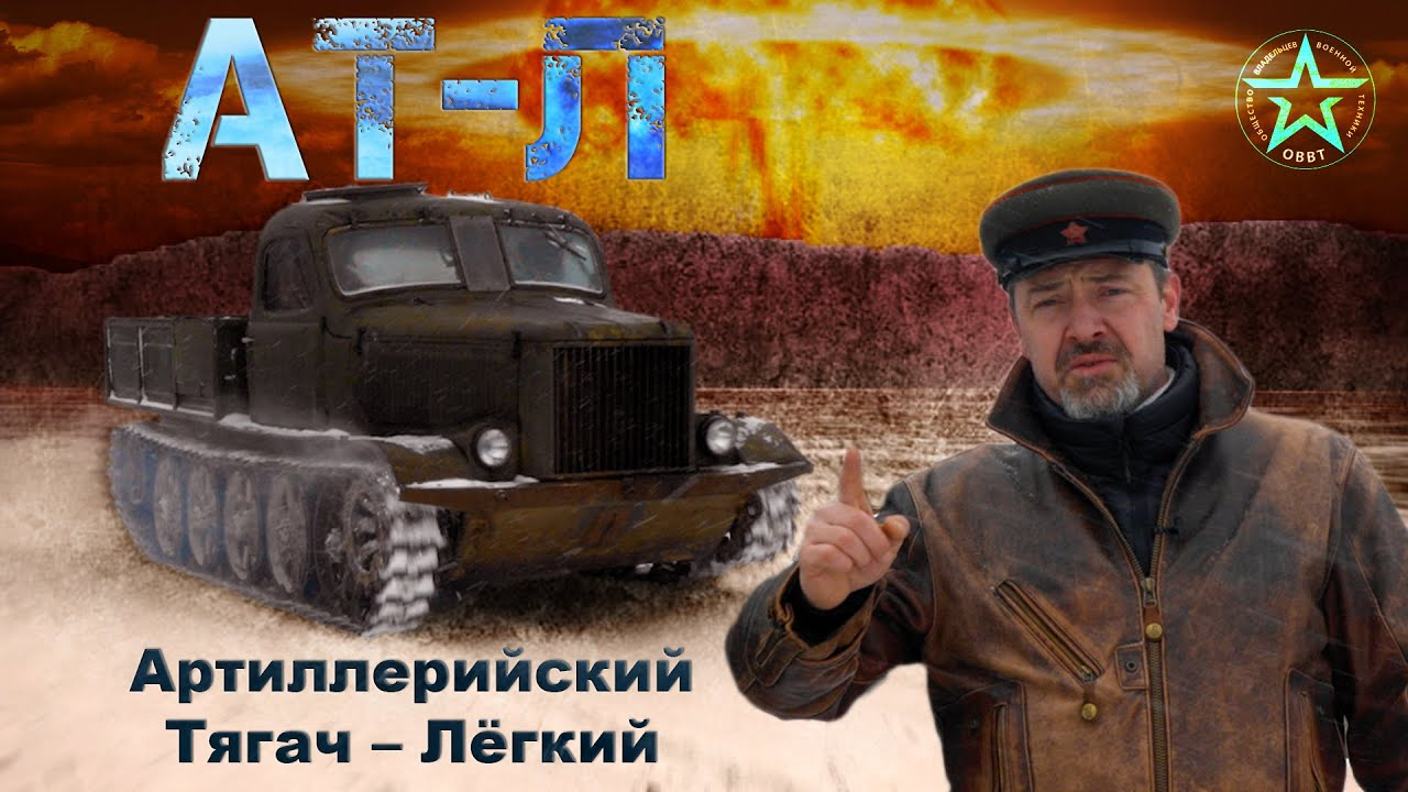 АТ-Л – Легкий артиллерийский тягач | Тяжелая техника CCCР / Иван Зенкевич  PRO автомобили.