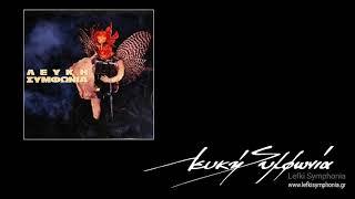 Λευκή Συμφωνία-ΛΕΥΚΗ ΣΥΜΦΩΝΙΑ Lefki Symphonia- LEFKI SYMPHONIA CD Version+BONUS TRACKS (Full Album)