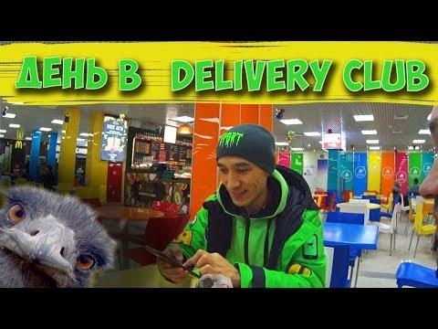 Смотреть РАБОТА В Delivery Club онлайн
