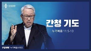[지구촌교회] 주일예배 | (33) 간청 기도 | 이동원 원로목사 | 2021.07.18