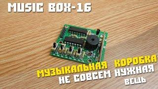 #15 Радио конструктор из Китая, Музыкальная шкатулка, 16 мелодий.