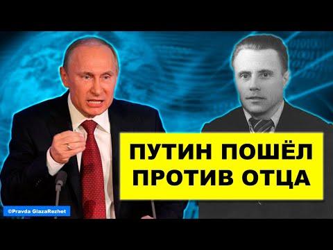 Путин пошёл против своего отца. Разоблачение двуличного свистуна | Pravda GlazaRezhet