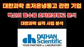 대한과학 백신의 필수품 초저온냉동고 관련 기업 분석! …