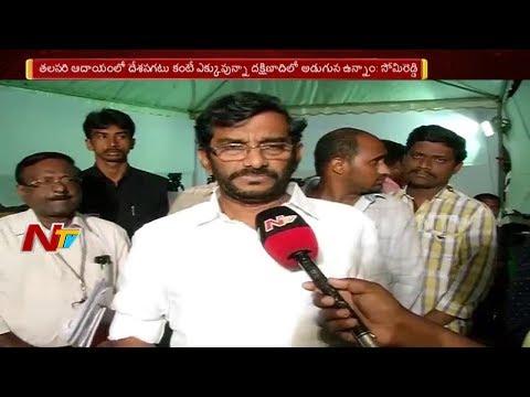 Somireddy Chandramohan Reddy Responds on NITI Aayog Vice Chairman Rajeev Comments    NTV