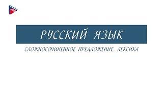 9 класс - Русский язык - Сложносочинённое предложение. Лексика
