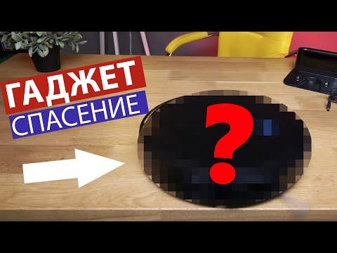 Робот СПАС меня - обзор пылесоса Eufy Robovac 11S