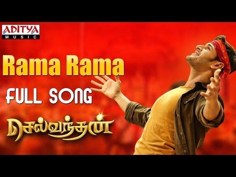 Rama Rama Full Song || Selvandhan Songs || Mahesh Babu, Shruthi Hasan,Devi Sri Prasad