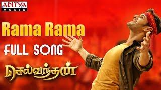 Rama Rama Full Song    Selvandhan Songs    Mahesh Babu, Shruthi Hasan,Devi Sri Prasad