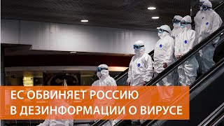 ЕС: Москва распространяет фейки о коронавирусе