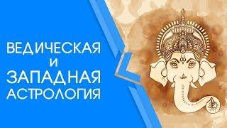 Ведическая и западная астрология