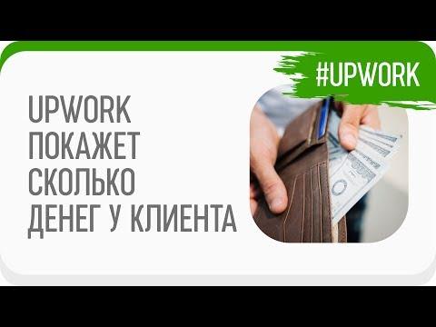 #Upwork - Апворк покажет какую ставку хочет платить клиент фрилансеру