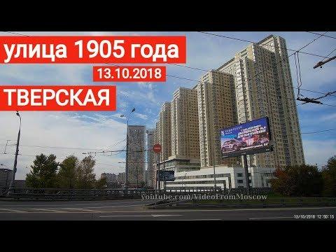 "Прогулка метро ""Улица 1905 года"" -  метро ""Тверская"" // 13 октября 2018"