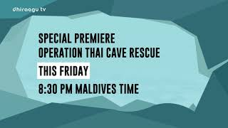 Special Premiere of Operation Thai Cave Rescue on Discovery HD #DhiraaguTV