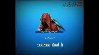 الشيخ خالد الراشد يا أمة محمد