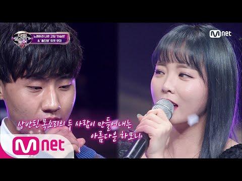 [ENG Sub] I Can See Your Voice 7 [2회] (최초공개) 어쿠스틱 듀엣 탄생! '산다는 건' 홍진영x이승현 200124 EP.2