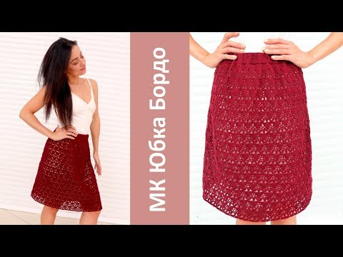 Вязаные теплые юбки крючком со схемами