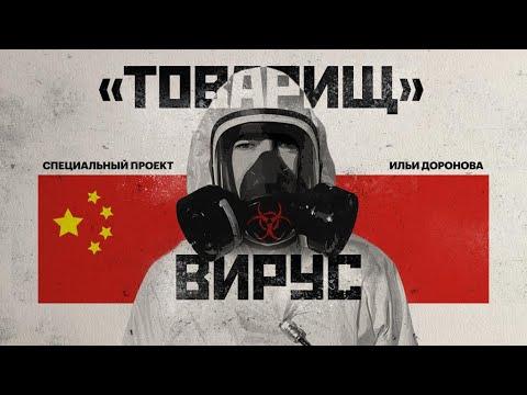 Ученые о коронавирусе. Ответы на основные вопросы. Как будет развиваться эпидемия вируса в Китае?