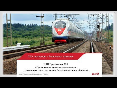 ИДП прил №5 Движение поездов при телефонных средствах связи (для локомотивных бригад)