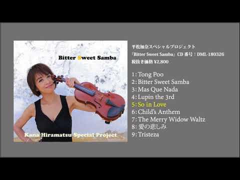 平松加奈スペシャルプロジェクト「Bitter Sweet Samba」