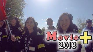 Movie+ 01「学生生徒修養会・高校卒業生コース」