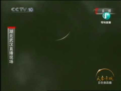 Solar Eclipse 2009 China Wuhan