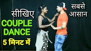 सीखिए Couple Dance Step By Step For Wedding & Party's आसान तरीके से 5 मिनट में ।