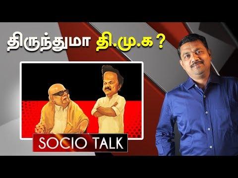 பழைய பலத்தை இழந்து வருகிறதா தி.மு.க ? | Socio Talk | Current Status of DMK