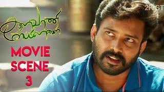 Kalavani Mappillai - Movie Scene 3 - Dinesh | Adhiti Menon | Anandaraj | Devayani