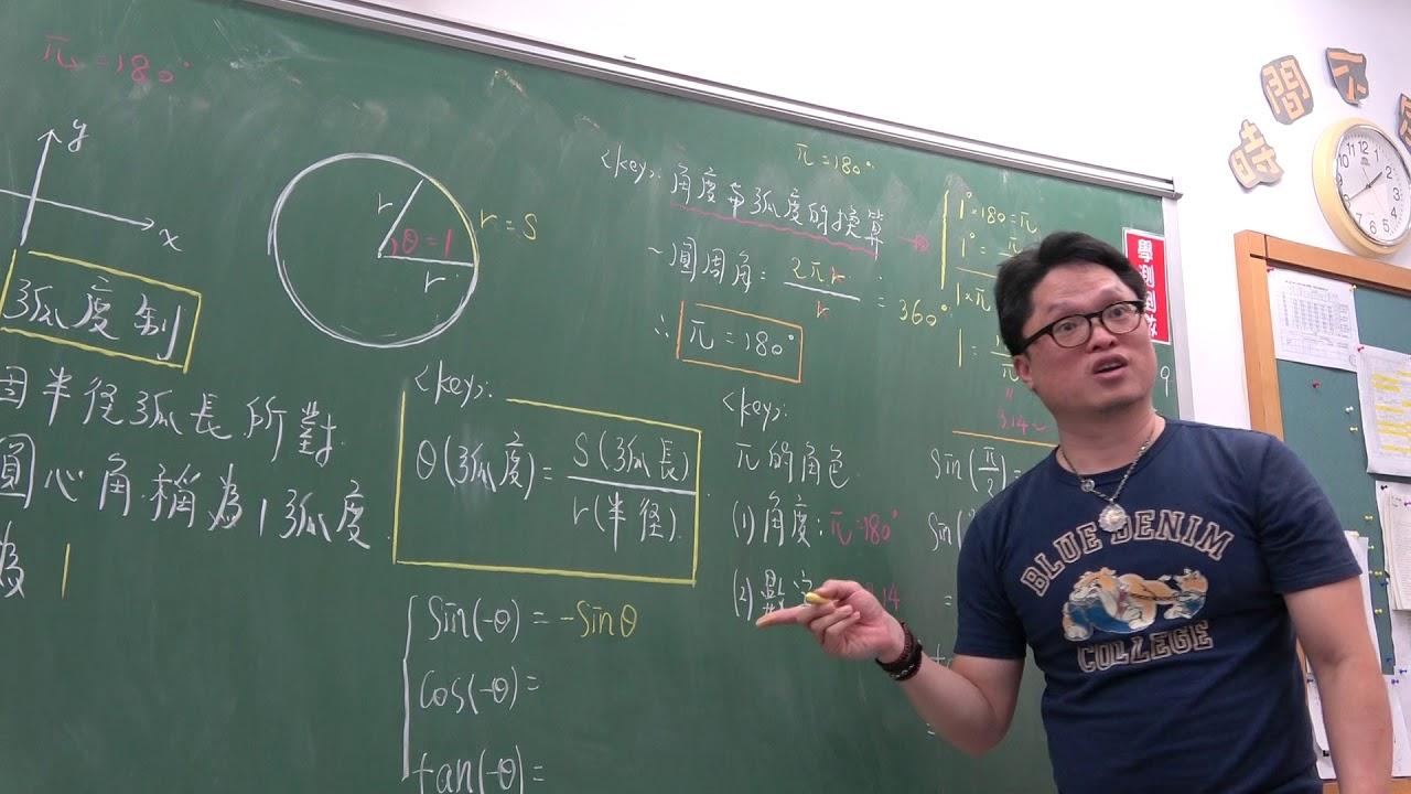 103課綱高三上進度理組第15堂3(三角函數:角度與弧度的換算) - YouTube