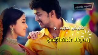 Whatsapp status tamil video | Love folk song | Maduraiku pogathadi