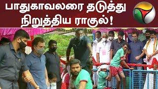 பாதுகாவலரை தடுத்து நிறுத்திய ராகுல்! | Avaniyapuram | Jallikattu