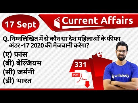 5:00 AM - Current Affairs Questions 17 Sept 2019   UPSC, SSC, RBI, SBI, IBPS, Railway, NVS, Police