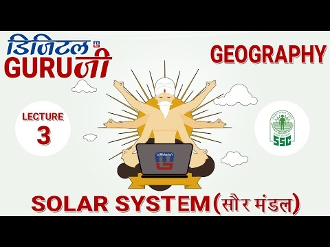 SOLAR SYSTEM | सौर मंडल | L3  | GEOGRAPHY | SSC CGL 2017 | FULL LECTURE IN HD | DIGITAL GURUJI