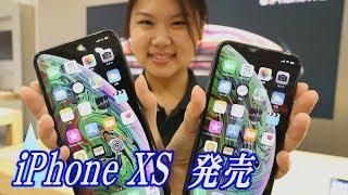 iPhone XS  iPhone XS Max 発売