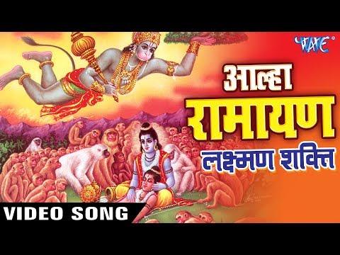 AALHA GATHA 2017 - Sanju Baghel - Superhit Alha Ramayan Laxman Shakti 2017