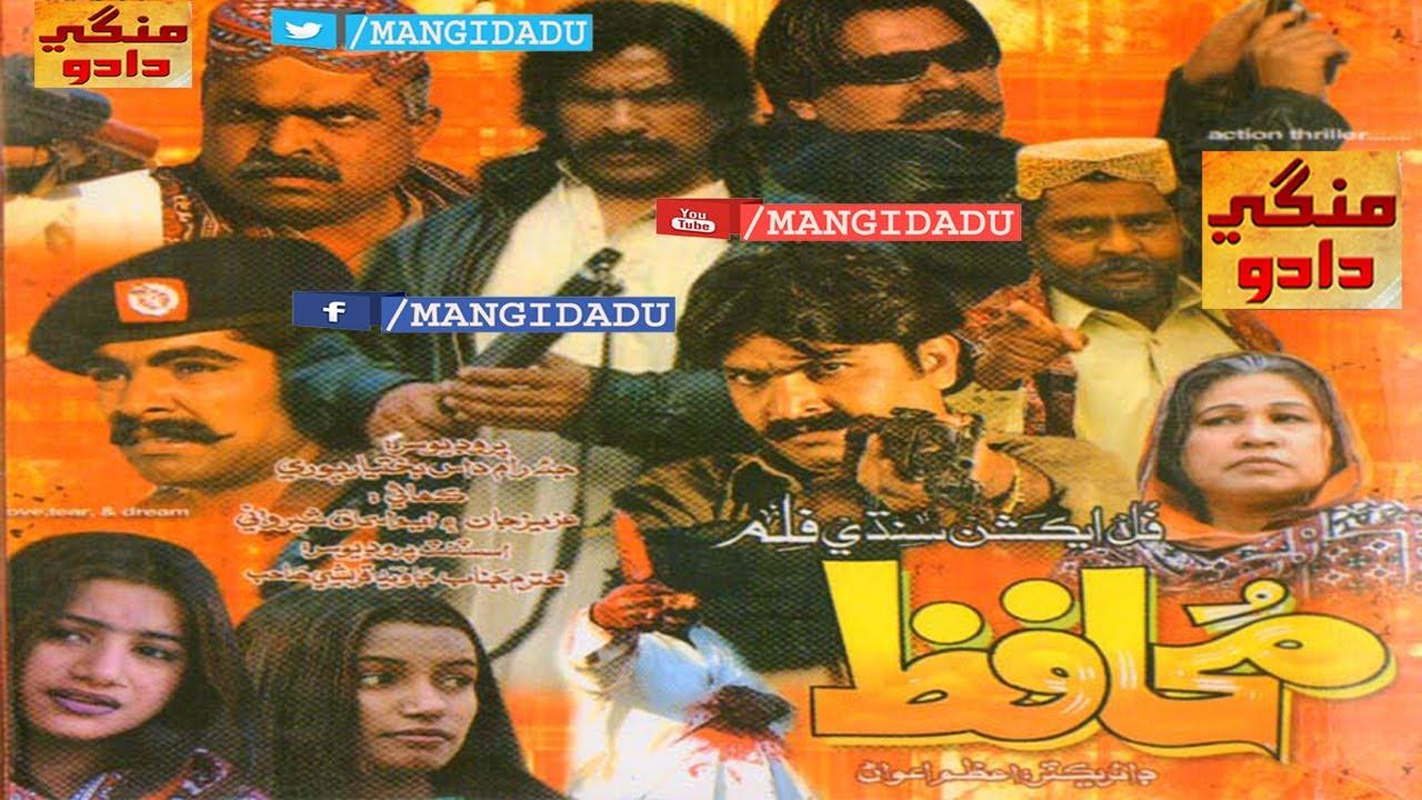 Download MUHAFIZ  part 2 فلم | LALA SIKANDAR | ZULFIQAR | ZAKIA | NAZIA NAZ | HUMERA | SINDHI FILM |MANGIDADU