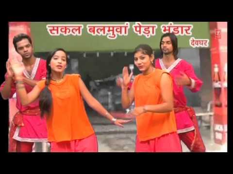 Devghar Ke Peda Bada Naami Bhojpuri By Sakal Balamuwa [Full Song] I Chala Bhola Ke Duaari