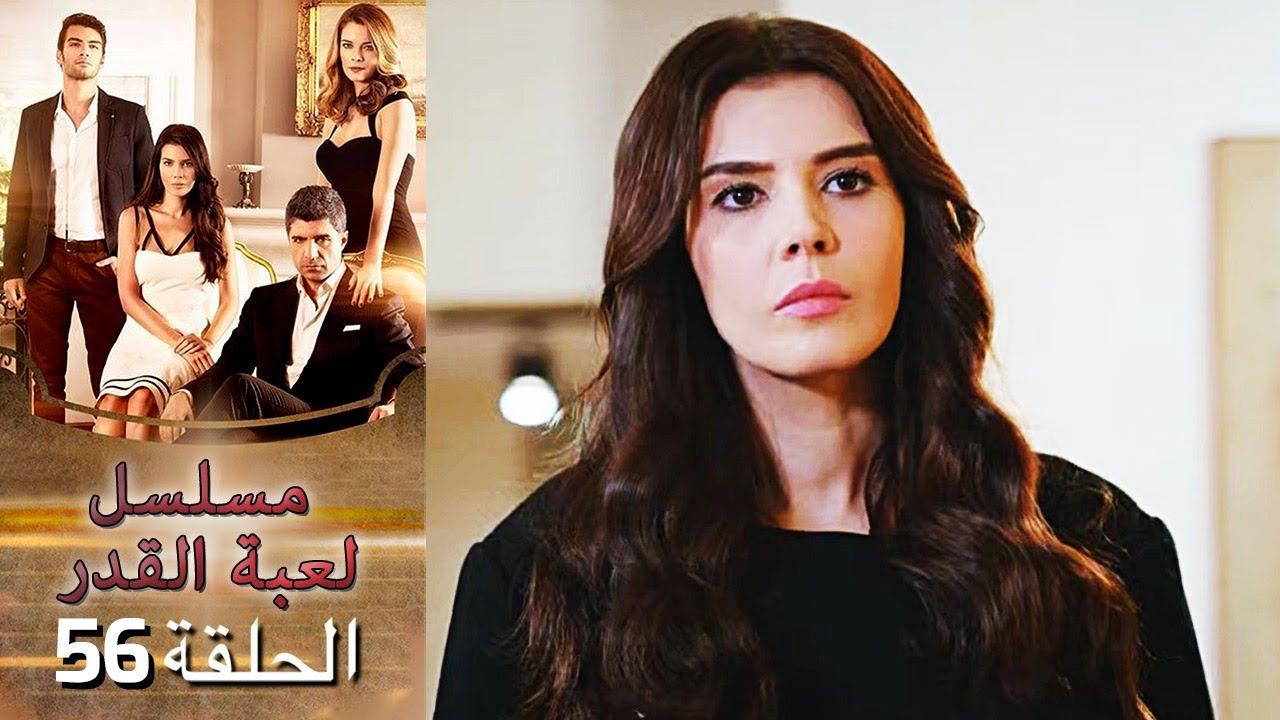 Kaderimin Yazıldığı Gün مسلسل لعبة القدر الحلقة 56
