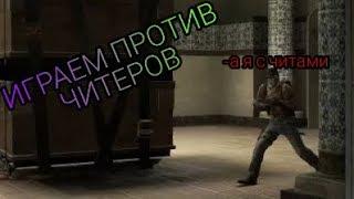 CS:GO. ИГРАЕМ ПРОТИВ ЧИТЕРОВ