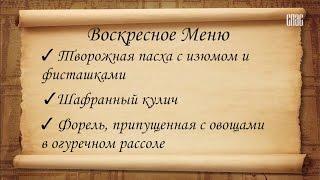 Монастырская кухня (16.04.2017)