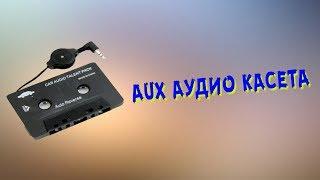Обзор aux аудио касеты