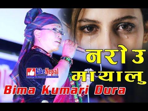 नरोउ मायालु - Superhit Lok Geet By Bima Kumari Dura in UK