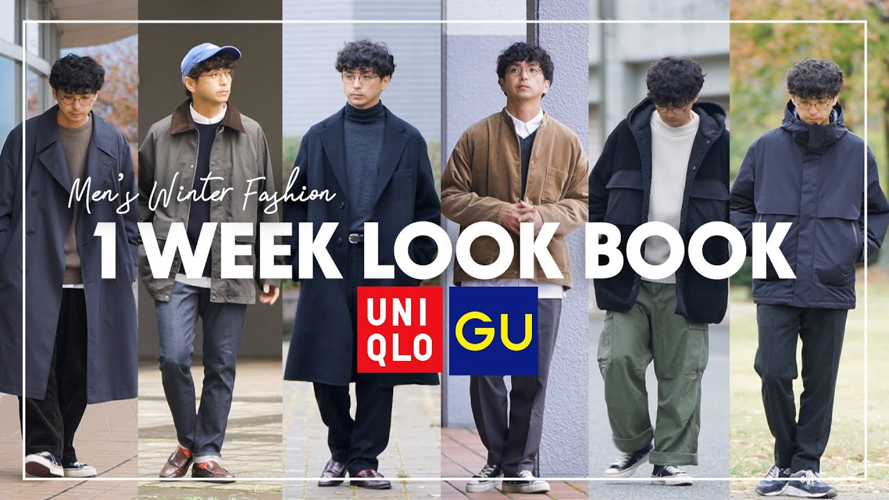 【GU&UNIQLO】大人の冬の1週間コーデ!!