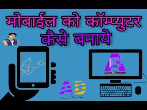 Mobile ko computer ki tra chalaye