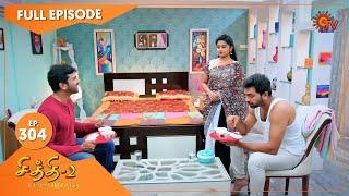 Chithi 2 - Ep 304 | 11 May 2021 | Sun TV Serial | Tamil Serial
