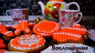 видео Классическое новогоднее имбирное печенье с глазурью, рецепт