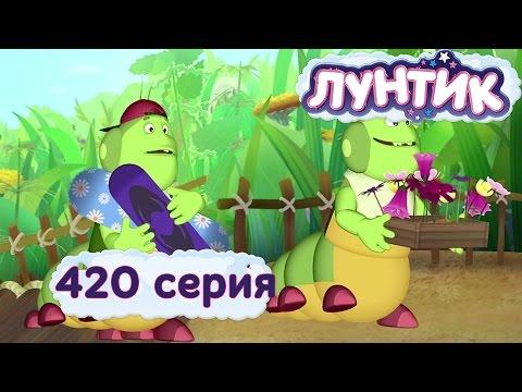 Лунтик - 420 серия. Доброе воспитание
